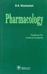 Pharmacology: Textbook. Kharkevich D.A. - 9 edition, revised and improved